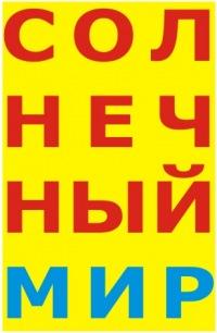 «СОЛНЕЧНЫЙ МИР» - группа компаний - SolnceMir.ru