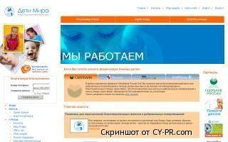 """Международный благотворительный фонд """"Дети Мира"""""""