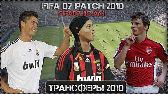 Наконец все любители FIFA 07 дождались этого патча. FIFA 07 Patch