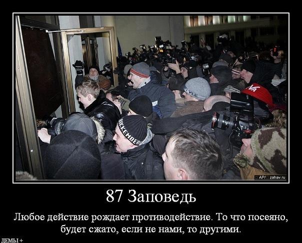 88 Заповедей Дэвида Лэйна