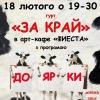 "18 Февраля группа  ""За край"" - в арт кафе ""Фиеста"" !"