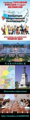 Общественная безопасность, подготовка управленцев, умные ФИЛЬМЫ, Хабаровск, КОБ, ДОТУ, бизнес