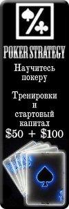 Зарабатывай играя в Poker! [Не вкладывая денег! бесплатный депозит 50+100$! Pokerstrategy