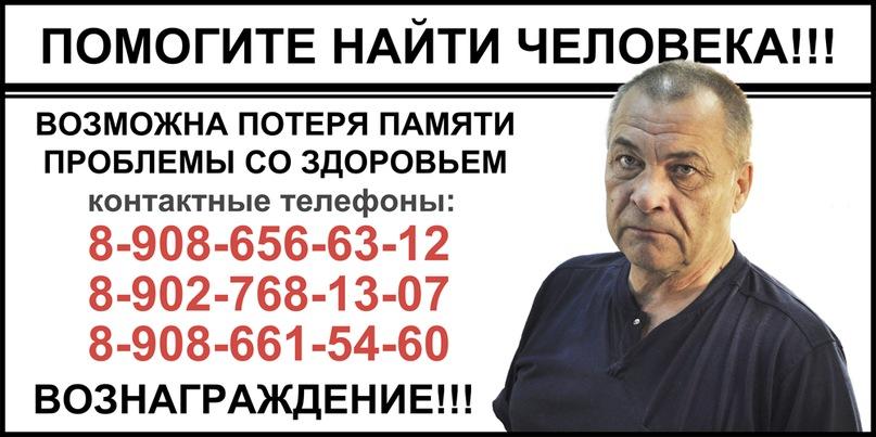 Найти человека в иркутске