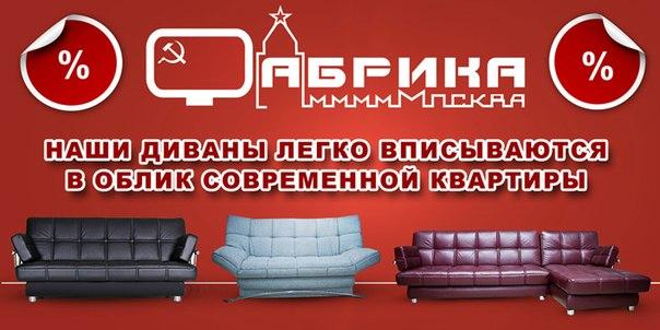 Мебельная Фабрика Диванов Москва