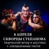 8 Апреля - Творческий вечер Скворцов Степанова!