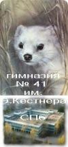 ГБОУ гимназия № 41 им. Эриха Кестнера