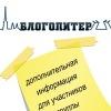 БлогоПитер