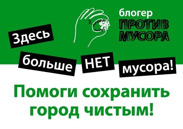 В Ярославле состоялась акция «Блогеры против мусора».