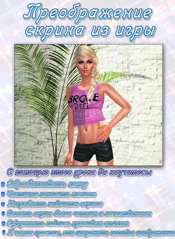 Преображение скриншота из The sims 2 Y_7b98871b