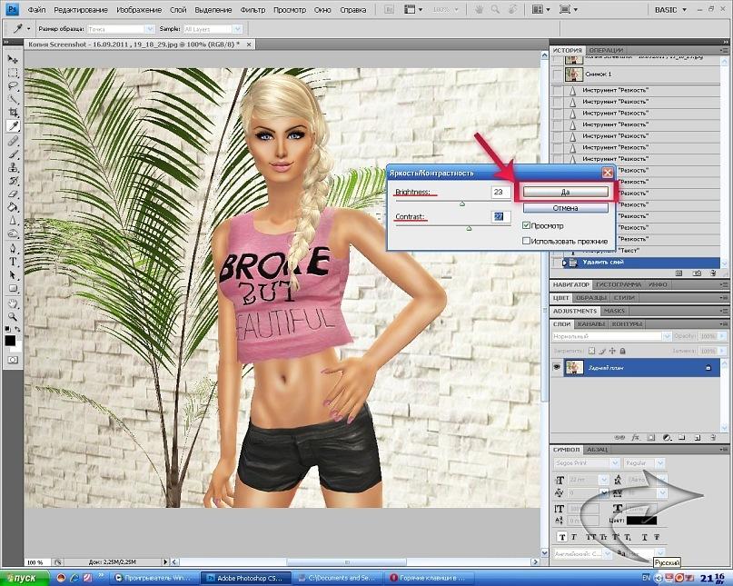 Преображение скриншота из The sims 2 Y_fc7a987e