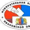 Избирательная комиссия Ивановской области