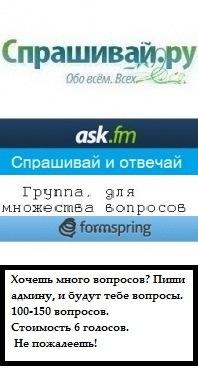 Как зарегистрироваться на Спрашивай ру? - Respondas ru