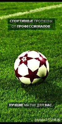 Спортивные прогнозы от профессионала букмекер лига ставок онлайн