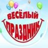 Детские праздники Аниматоры Севастополь