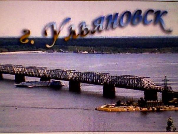 Картинка ульяновск с надписью, скрапбукинг юбилей лет