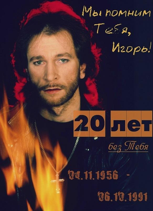 Игорь Тальков Моя Любовь