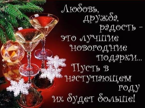Поздравить с новым годом друга от подруги