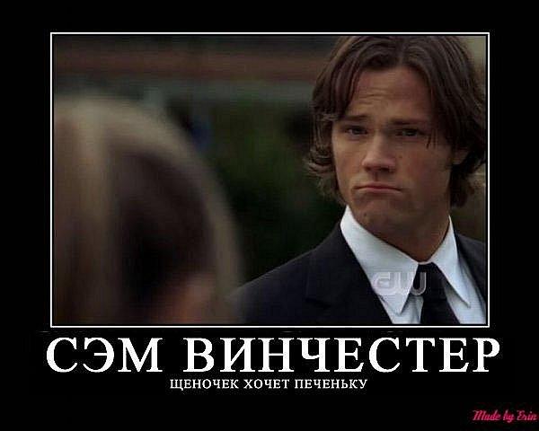Supernatural \ Сверхъестественное - Страница 2 X_b2b86cb5