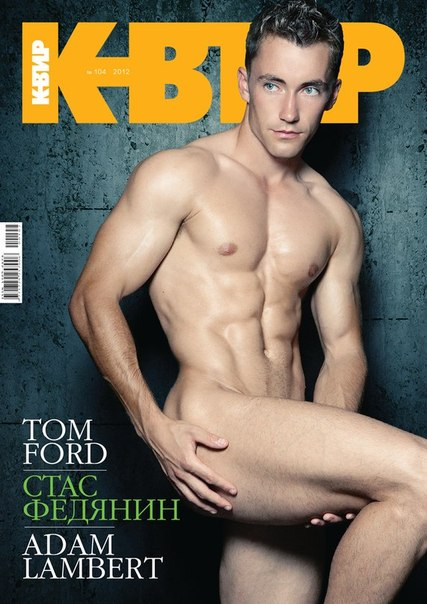журнал для геев