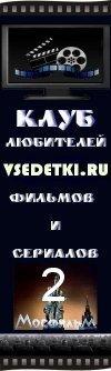 клуб любителей сериалов вместе с сайтом http://vsedetki.ru/