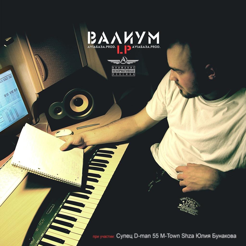 Валиум - ВАЛИУМ LP (2011)