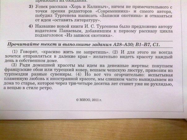 ответы контрольная работа по русскому языку 10 декабря