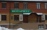 """"""",""""notary-moscow.com"""