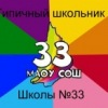 Типичный школьник школы №33 г. Калининграда