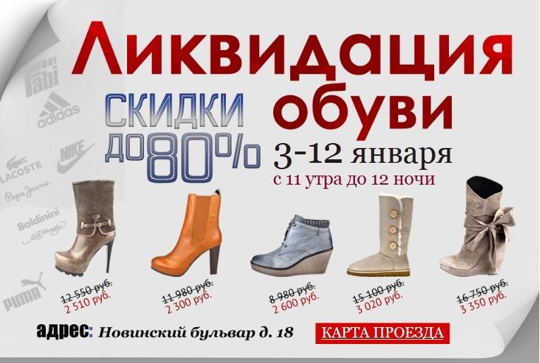 Ламода Обувь Интернет Магазин