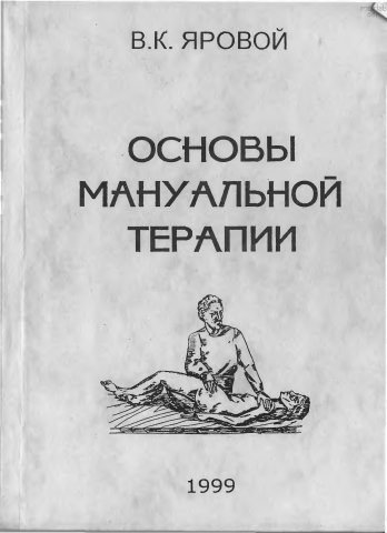 Яровой В.К. Основы мануальной терапии. Руководство для врачей и студентов.