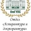Аспирантура ОмГУПС