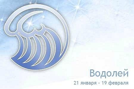 2012 год Водолей - гороскопы на месяц.