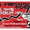 Нет реформе образования в Иркутске!
