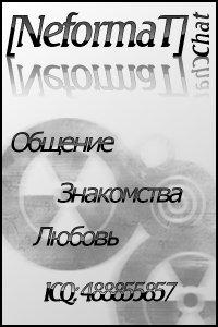 Icq-чат Neformat, 8 февраля 1998, Омск, id72499888