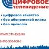 Цифровое телевидение Свердловской области