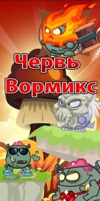 Тимур Вормикс