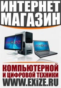 660dcd7cea5 Exize - Интернет магазин компьютерной и цифровой техники (Егорьевск ...