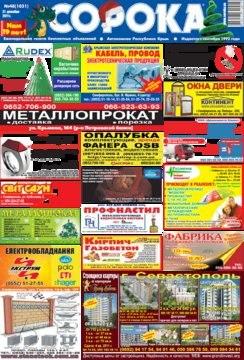эксспресс газета