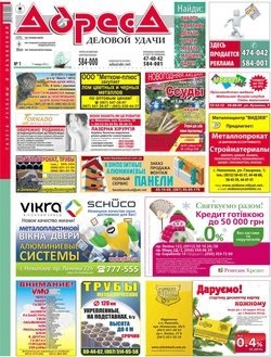 экспресс газета online газета
