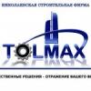 Строительная фирма Толмакс