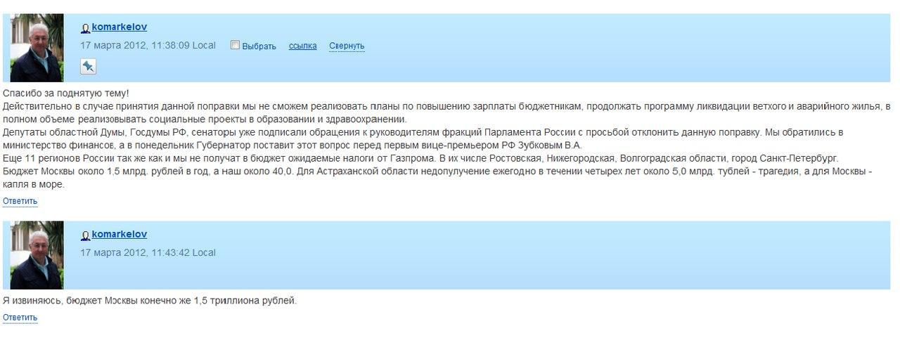 Москва грабит регионы. Нас хотят кинуть на 5 000 000 000 рублей
