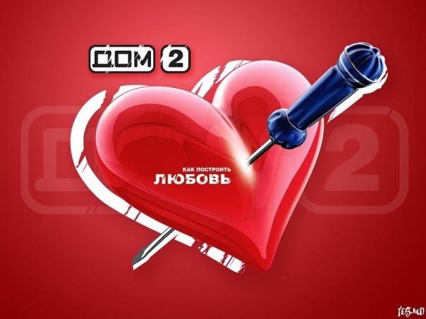 Построй свою любовь ирон версия
