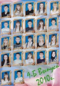 9-б класс-выпуск 2010(р.п. Пышма) | ВКонтакте