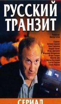 Русский Транзит Сериал Скачать Торрент - фото 3