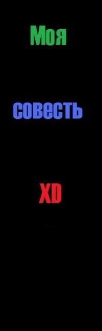 Совесть Xd, 2 апреля 1989, Дунаевцы, id104974897