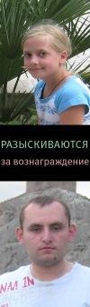 В Крыму пропали дети: Галушка Татьяна Александро