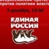 Всероссийский протест против политики власти