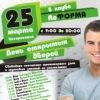 25 марта - День открытых дверей в клубе ReФОРМА!