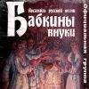 Ансамбль русской песни - Бабкины внуки